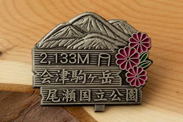 会津駒ヶ岳尾瀬国立公園