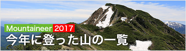 今年登った山