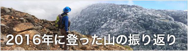 2016年に登った山の振り返り