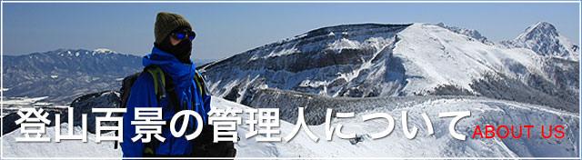 登山百景について