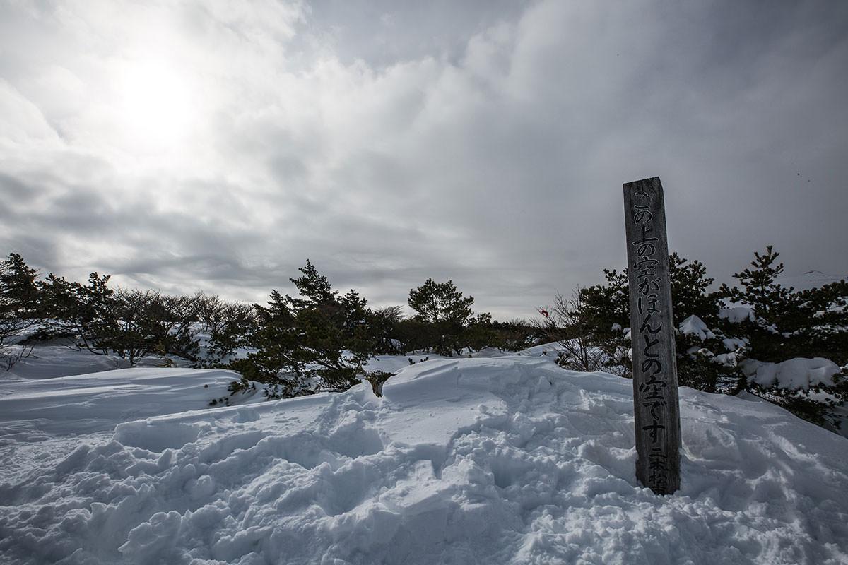【安達太良山】登山百景-撮りたかったのはコレ