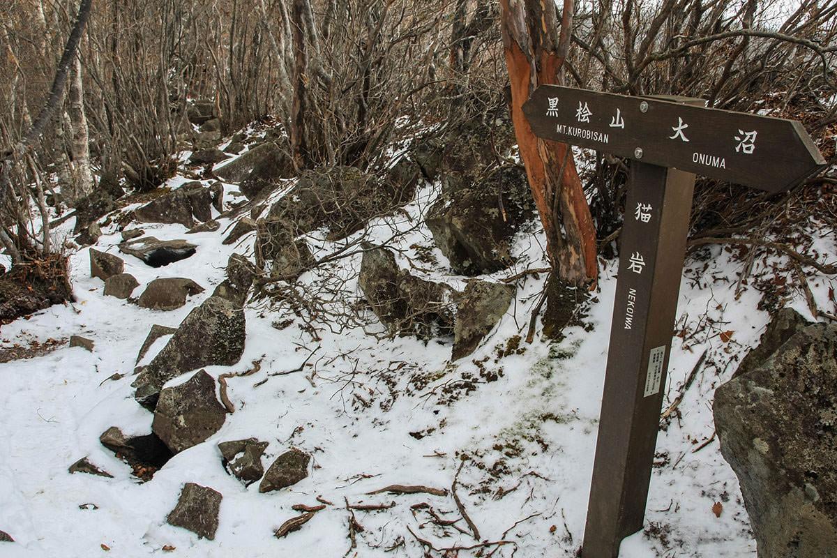 【赤城山】登山百景-猫岩