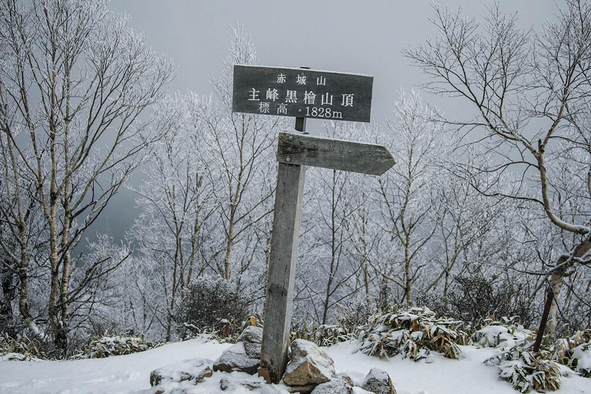 【赤城山】登山百景-山頂の標