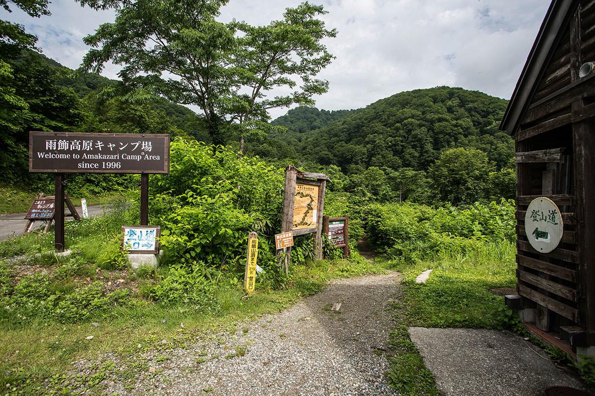【雨飾山】登山百景-ここから歩く