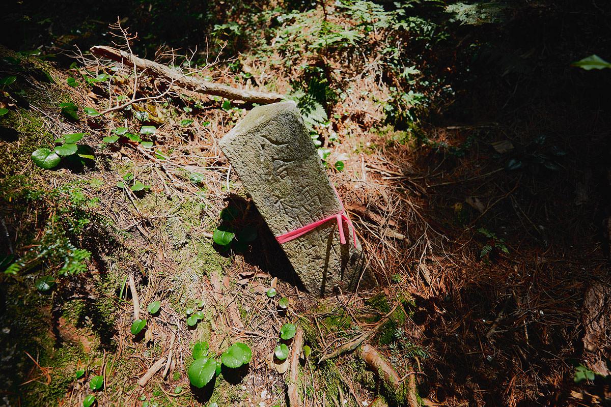 八合目の石碑