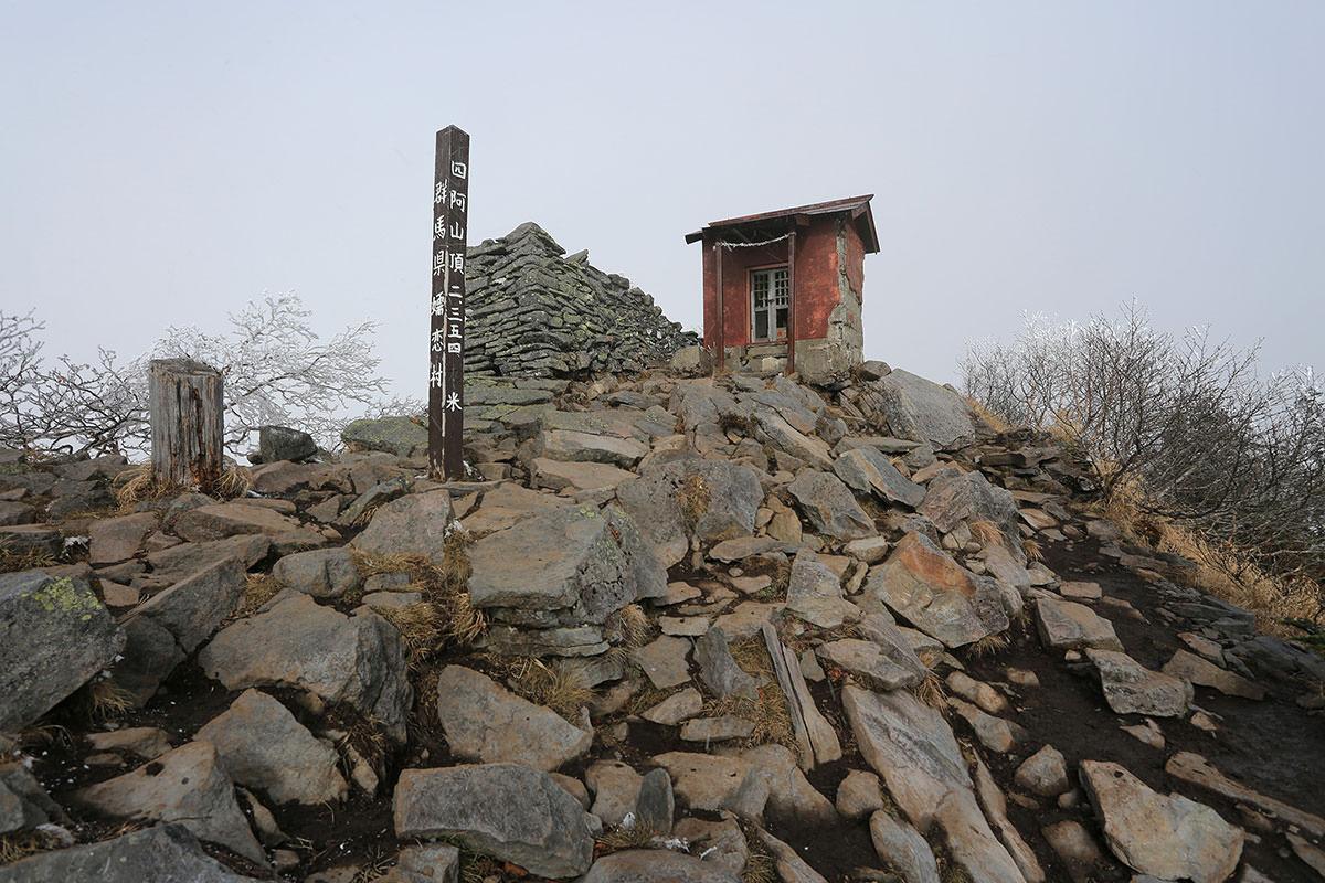 【四阿山】登山百景-山頂に到着