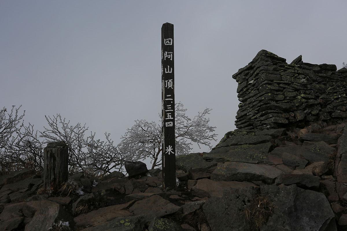 【四阿山】登山百景-群馬県の標