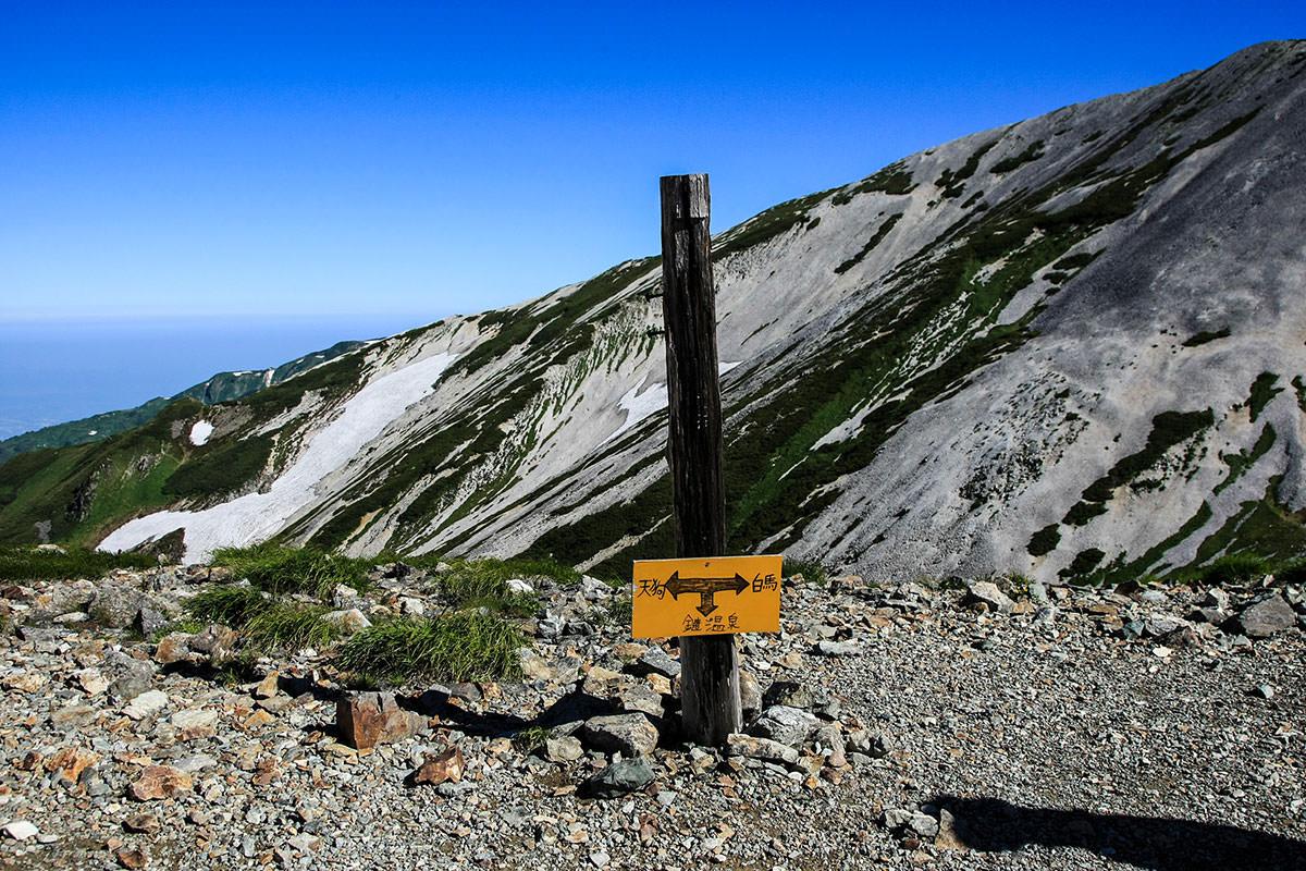 唐松岳との分岐を鑓温泉へ