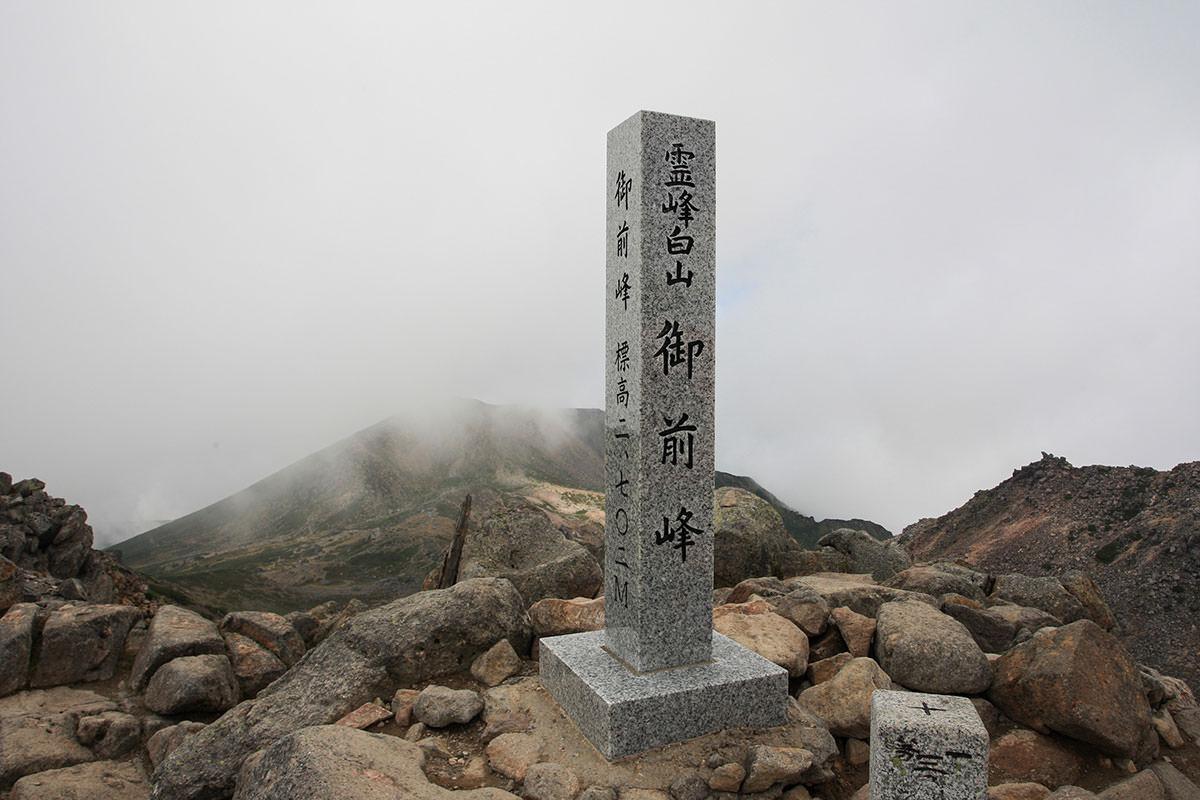 白山の先っぽ「御前峰」