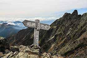 奥穂高岳の南稜