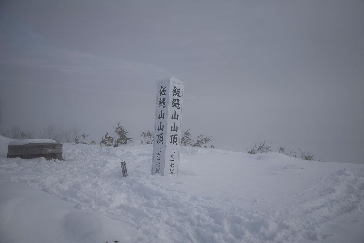 飯縄山山頂に着いた