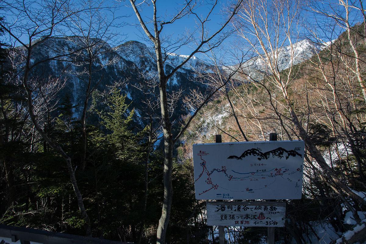 【硫黄岳 本沢温泉】登山百景-硫黄岳を眺める