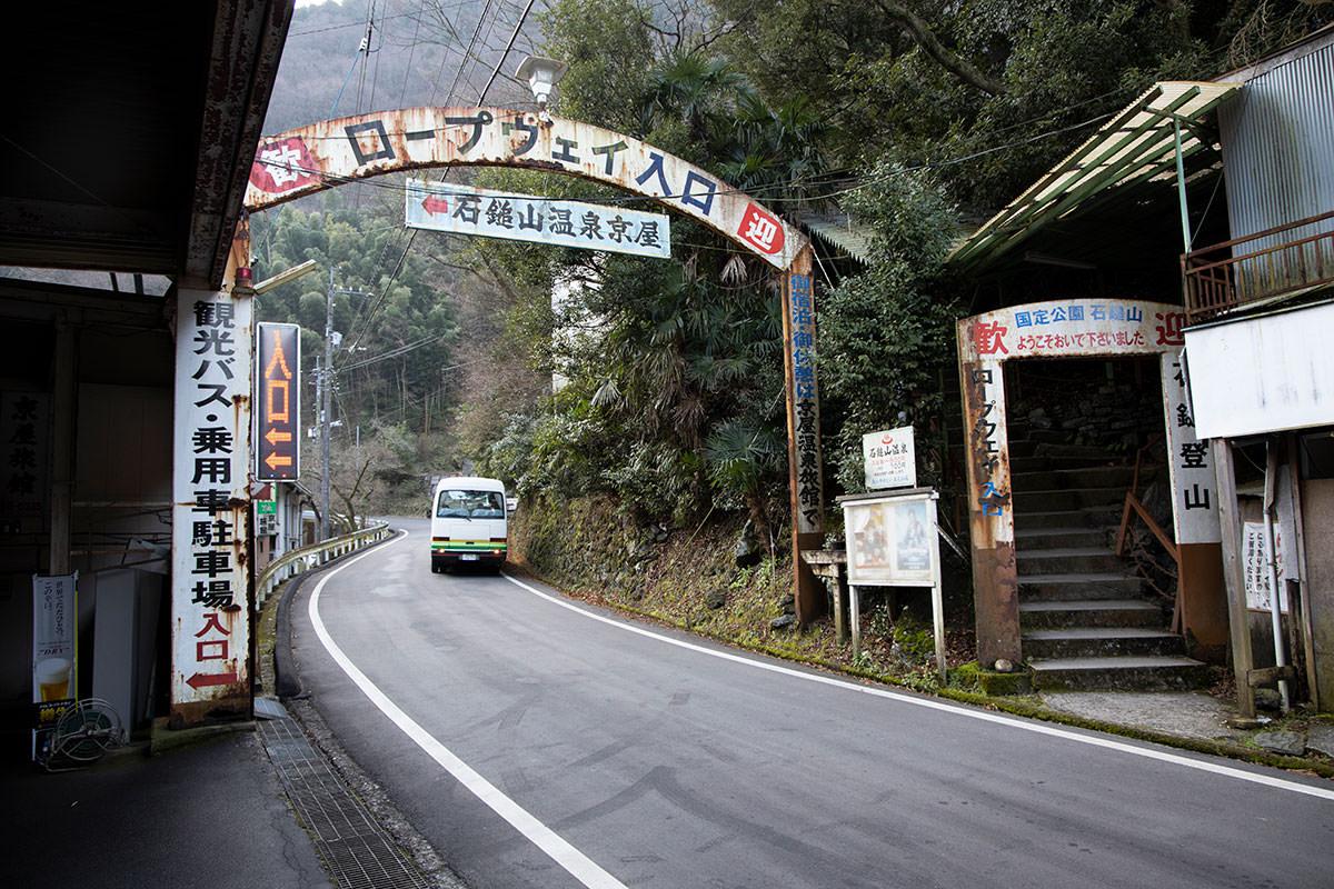 石鎚山温泉に車を停める
