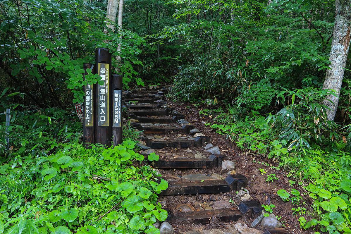 【岩菅山 聖平の上】登山百景-登山口