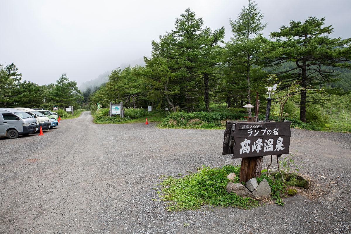 高峰温泉から登山道へ入っていく
