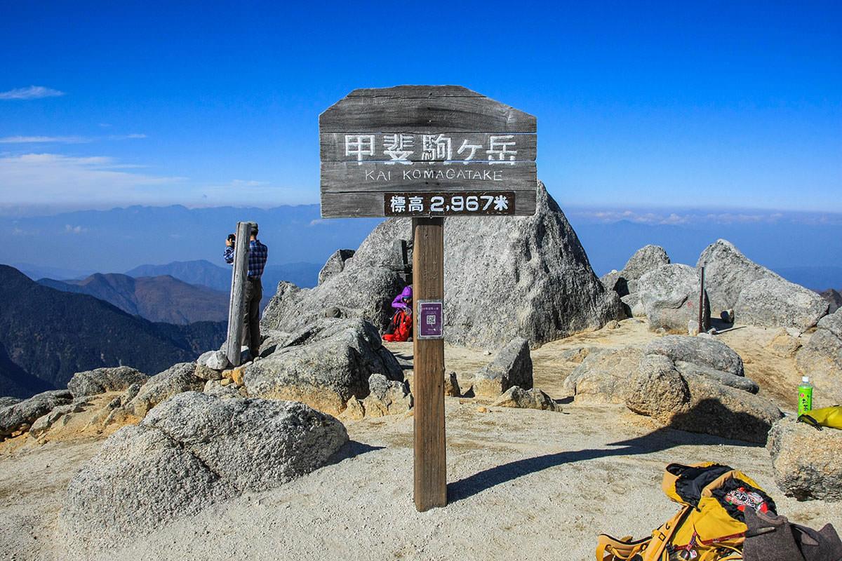 山頂の標し