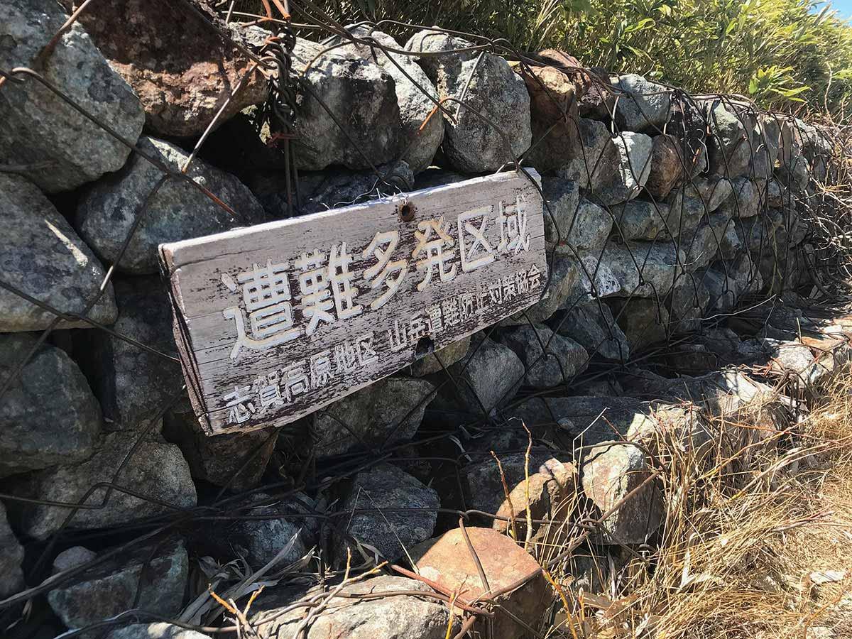 志賀高原といえばこの看板