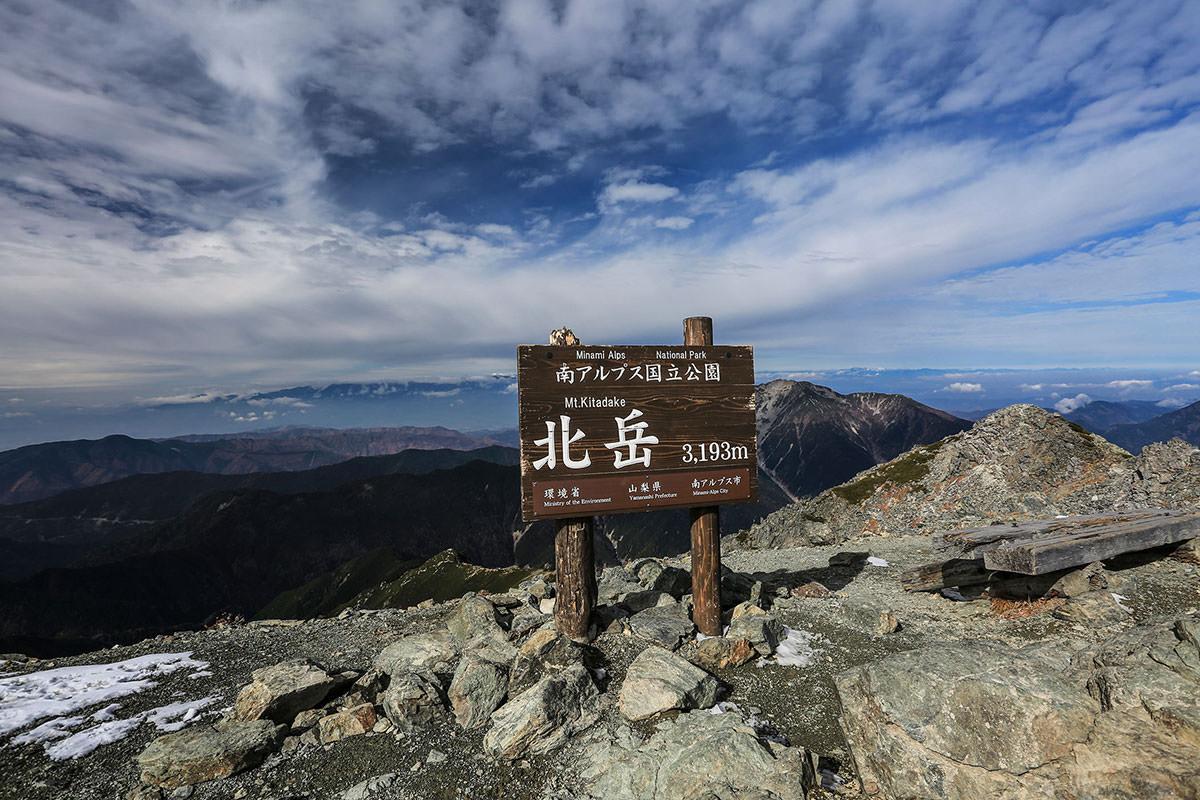 【北岳】登山百景-標その2