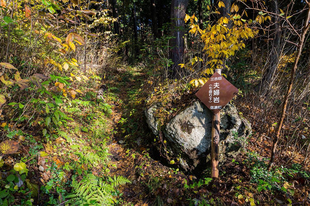 【黒姫山】登山百景-夫婦岩から七曲がり