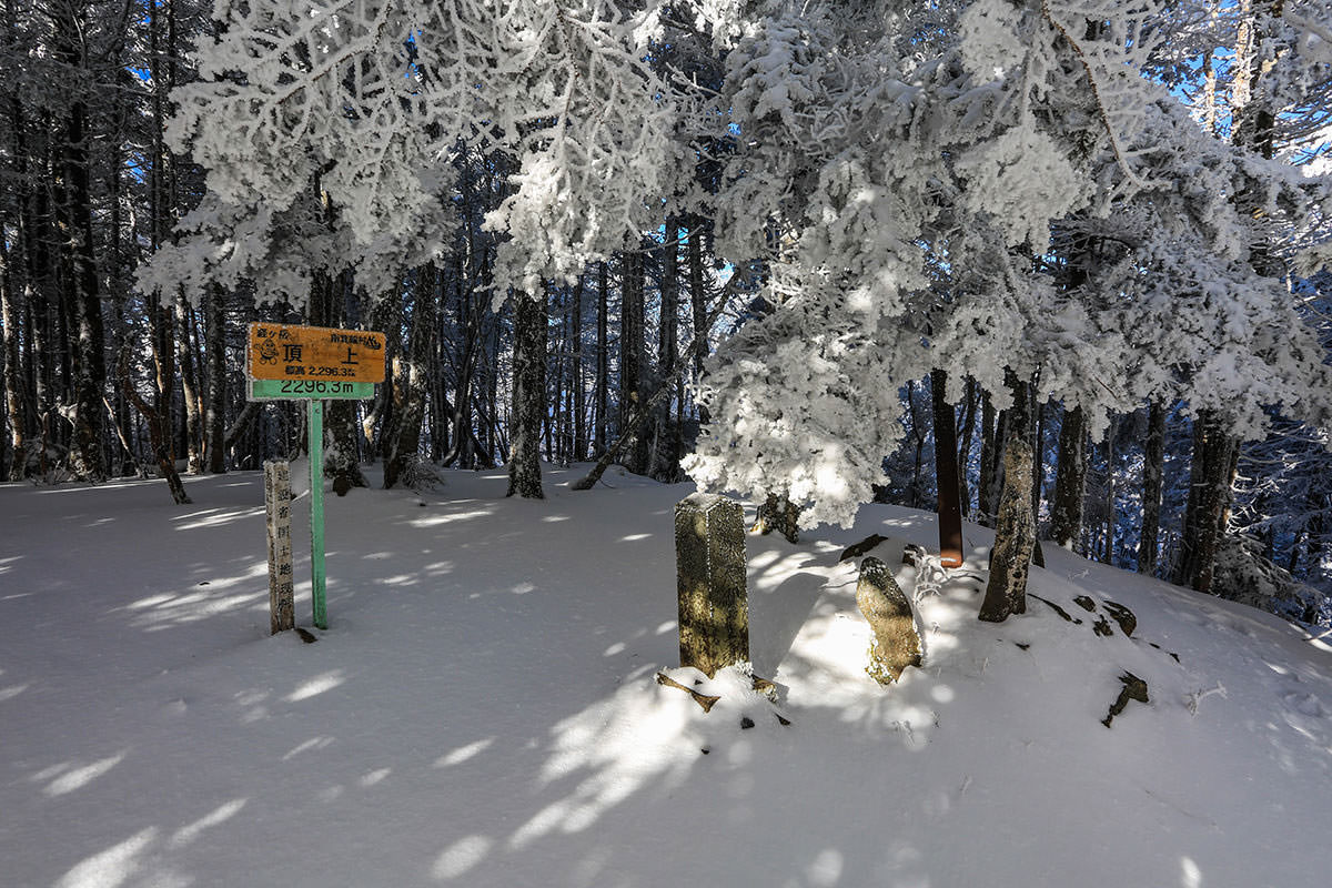 【経ヶ岳】登山百景-経ヶ岳に到着