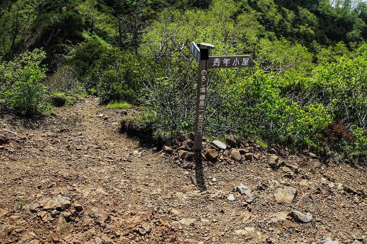 【南八ヶ岳 南北縦走】登山百景-のろし場