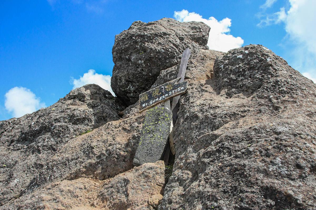 【南八ヶ岳 南北縦走】登山百景-権現岳に着いた