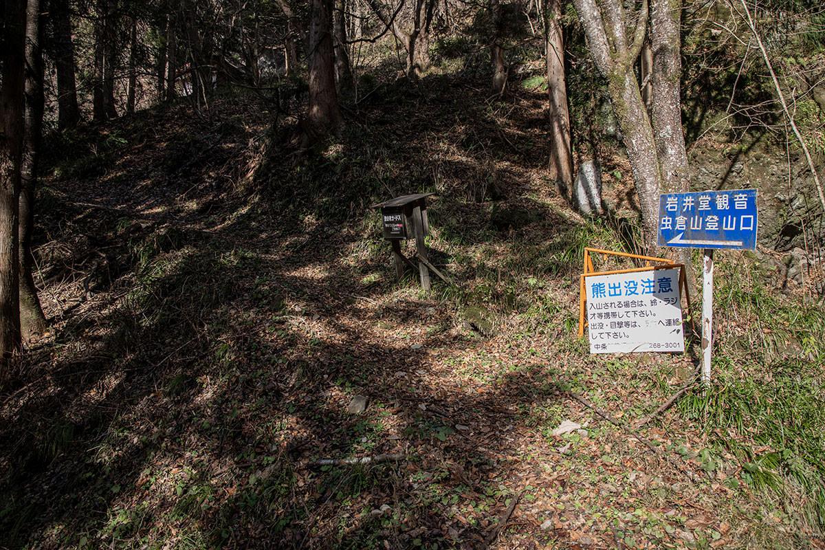 登山口には熊注意