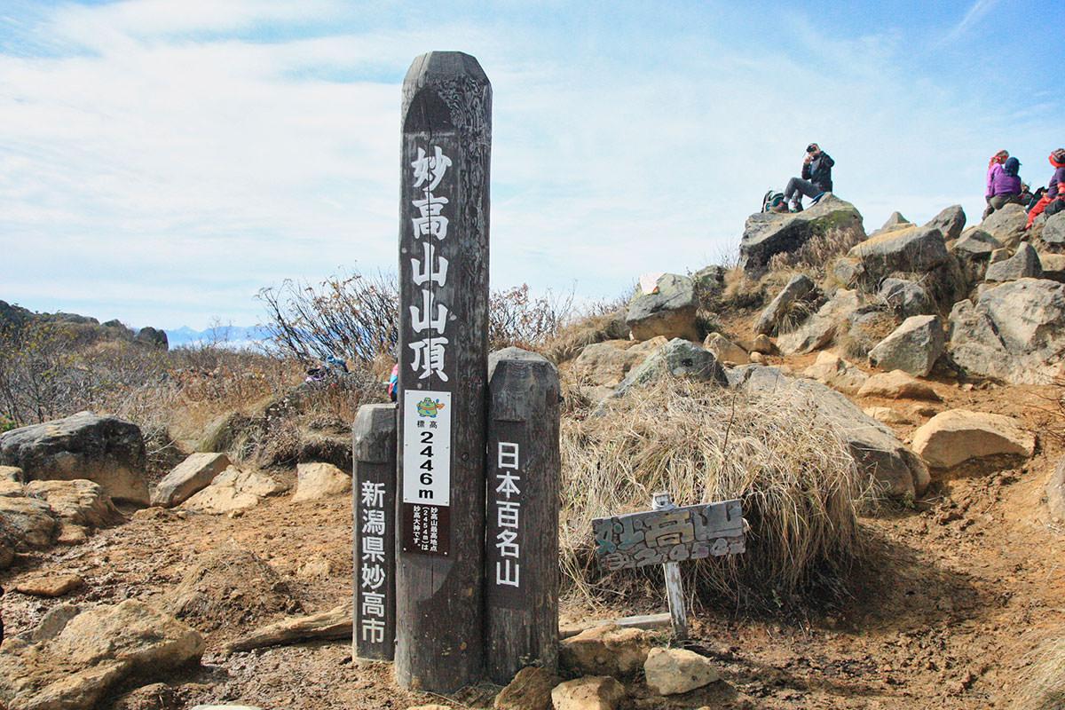 【妙高山】登山百景-北峰の標