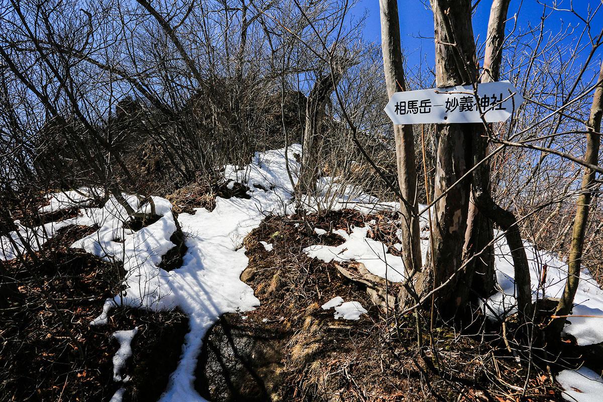【妙義山】登山百景-雪が若干