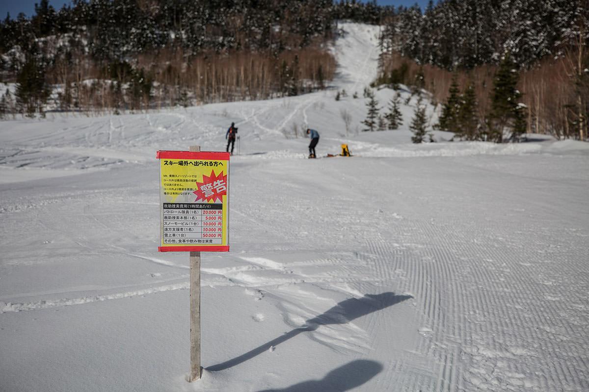 【乗鞍岳 Mt.乗鞍スノーリゾート】登山百景-注意書き