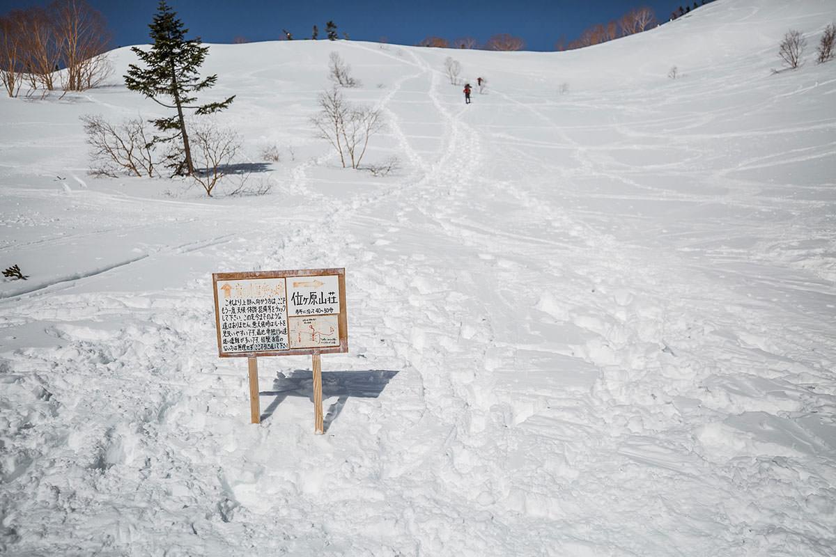 【乗鞍岳 Mt.乗鞍スノーリゾート】登山百景-位ヶ原山荘は右へ