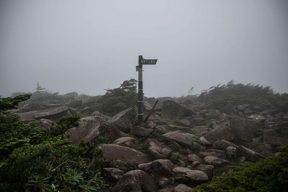 【にゅう】登山百景-中山展望台は視界ゼロ