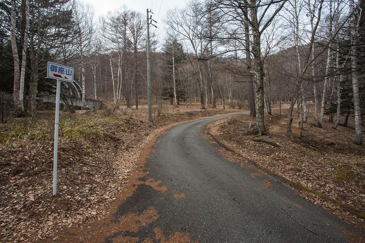 【御座山】登山百景-アスファルトの道を少し