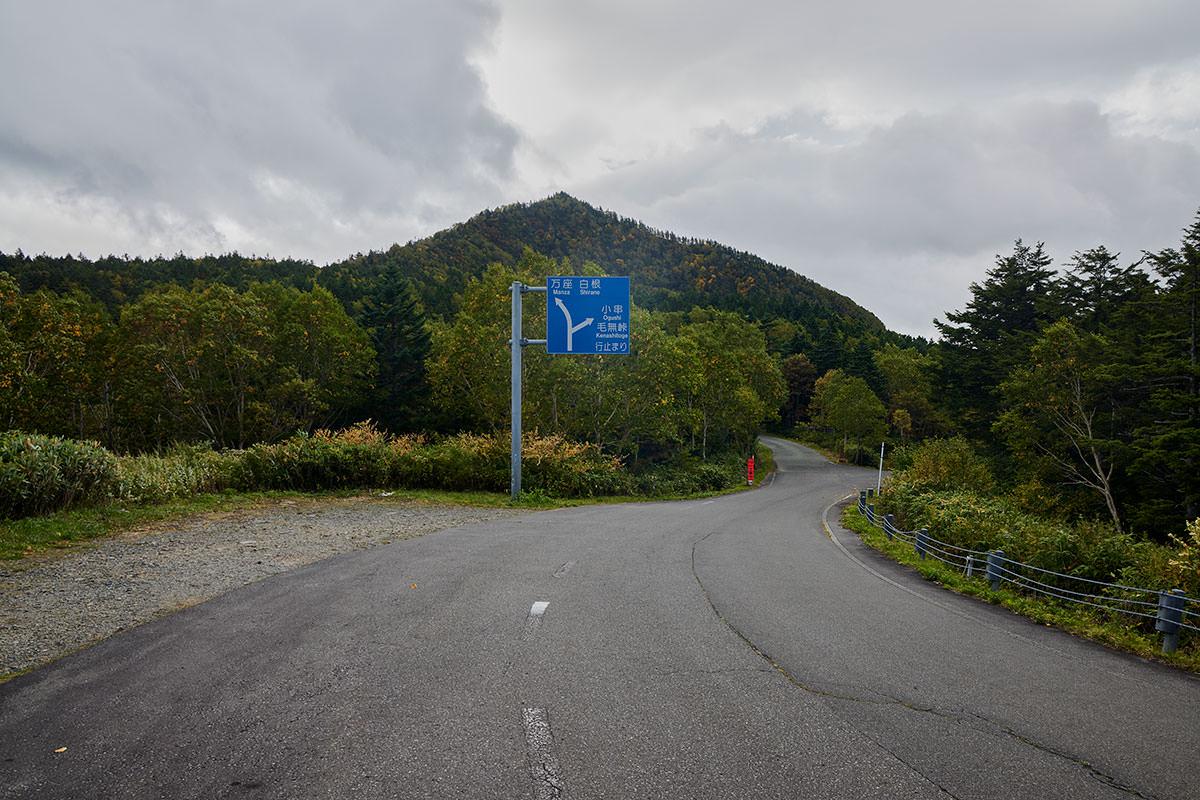 老ノ倉山-毛無峠と万座の分岐から登る