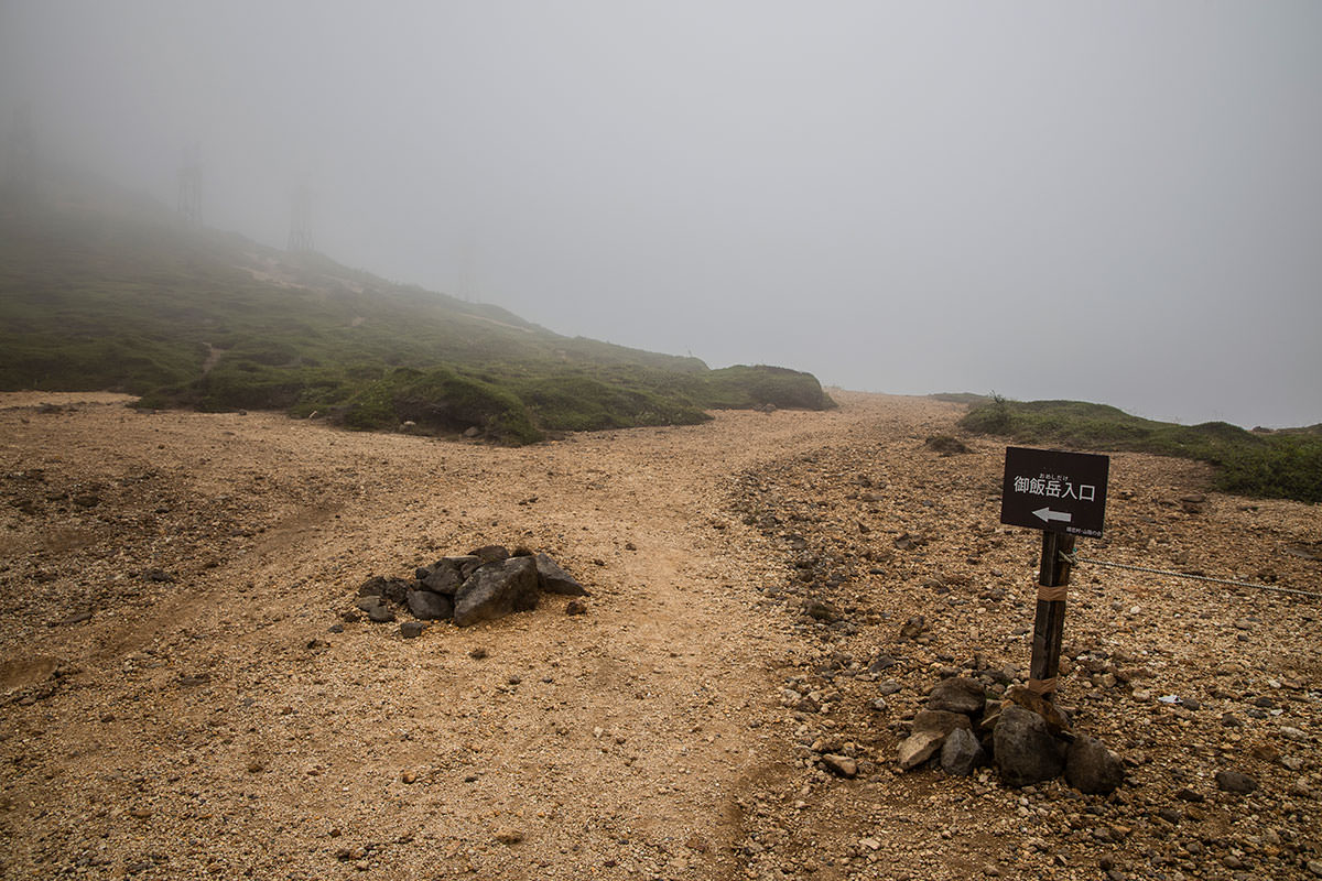 ここから御飯岳へ