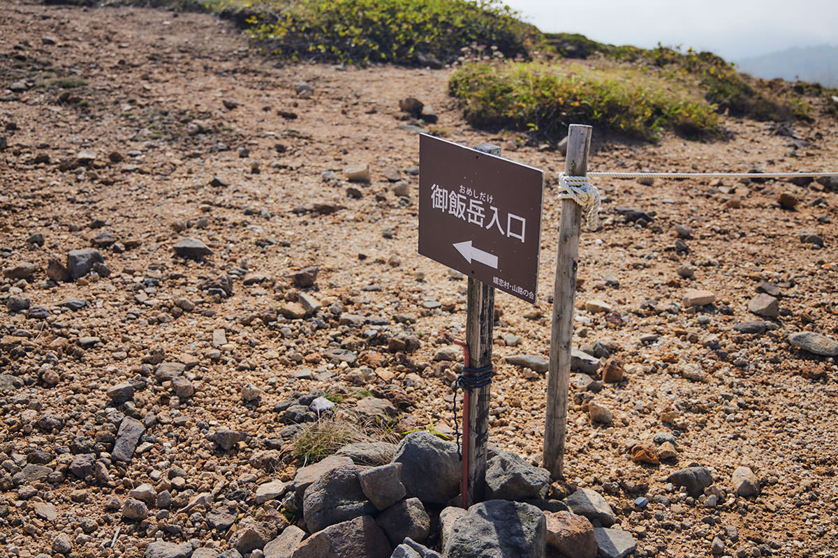 御飯岳-御飯岳の登山口、ぽつんと看板が建ってる