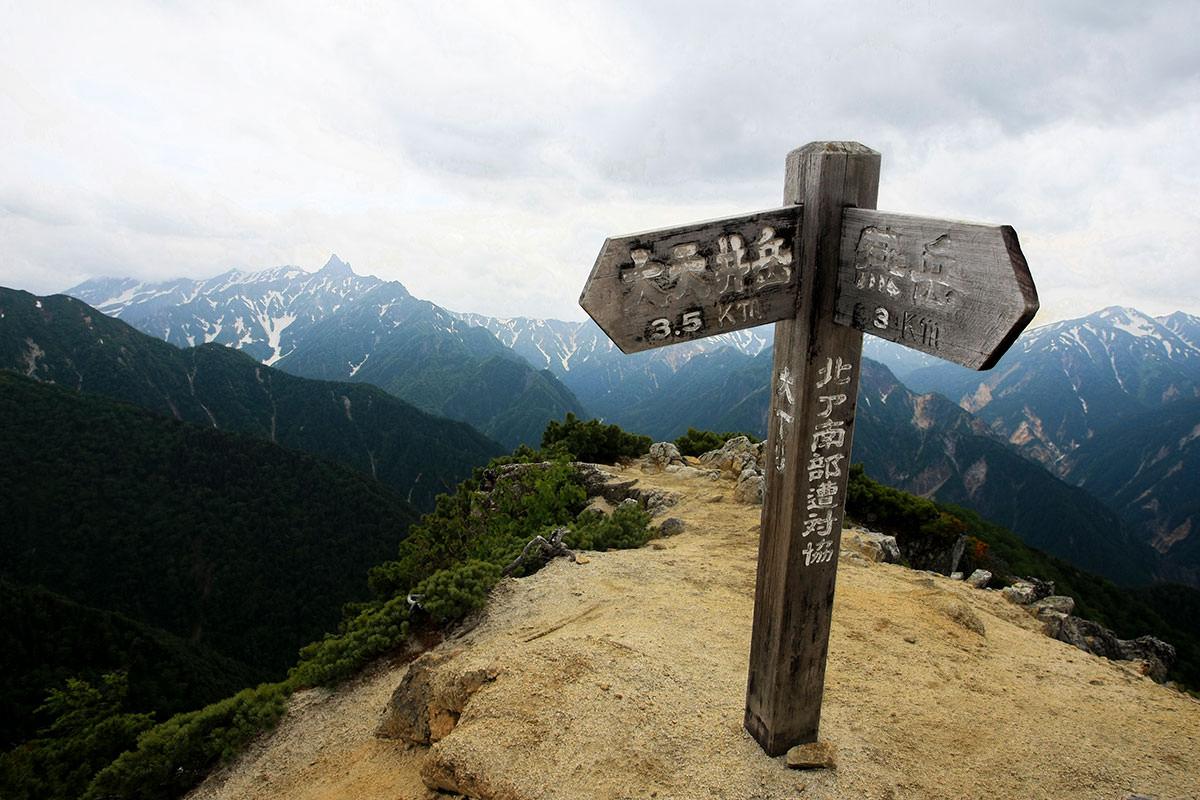 【大天井岳 表銀座】登山百景-大下りの頭から