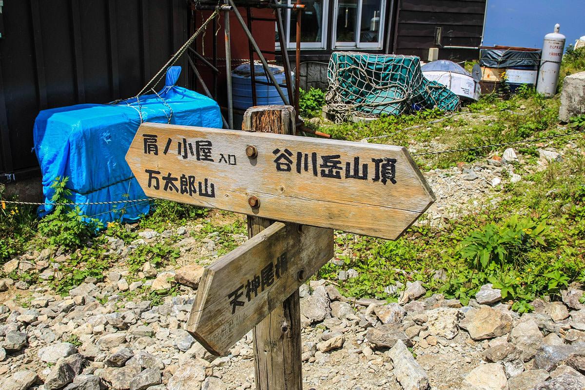 【谷川岳】登山百景-休まずトマの耳へ