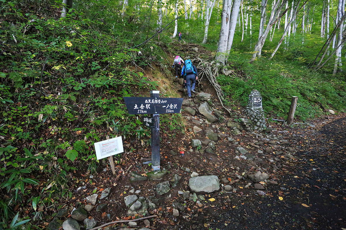 【谷川岳】登山百景-登山口