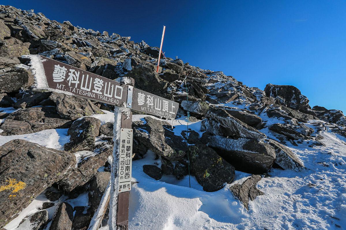 【蓼科山】登山百景-山頂は右
