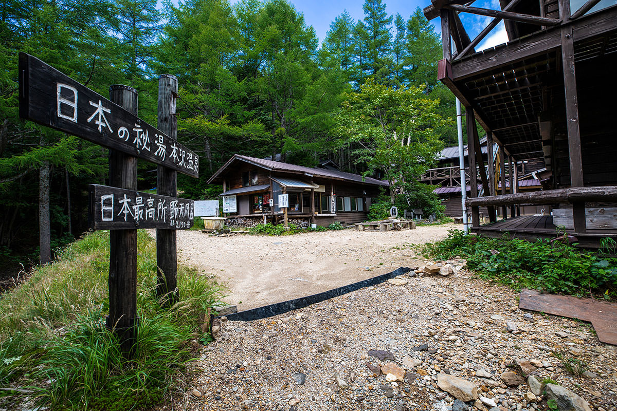 【天狗岳】登山百景-本沢温泉に着いた