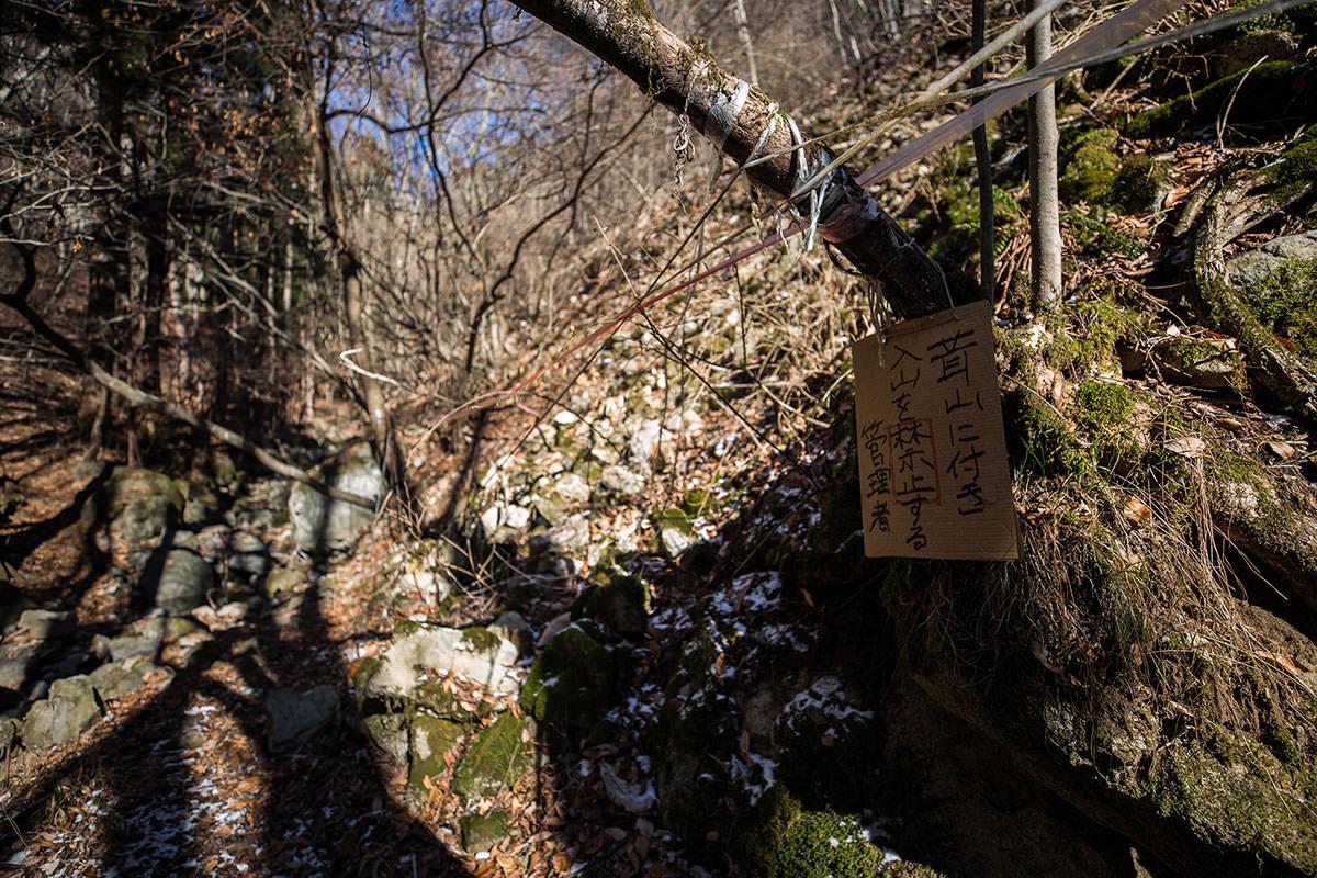 【独鈷山】登山百景-登山道以外は立ち入り禁止