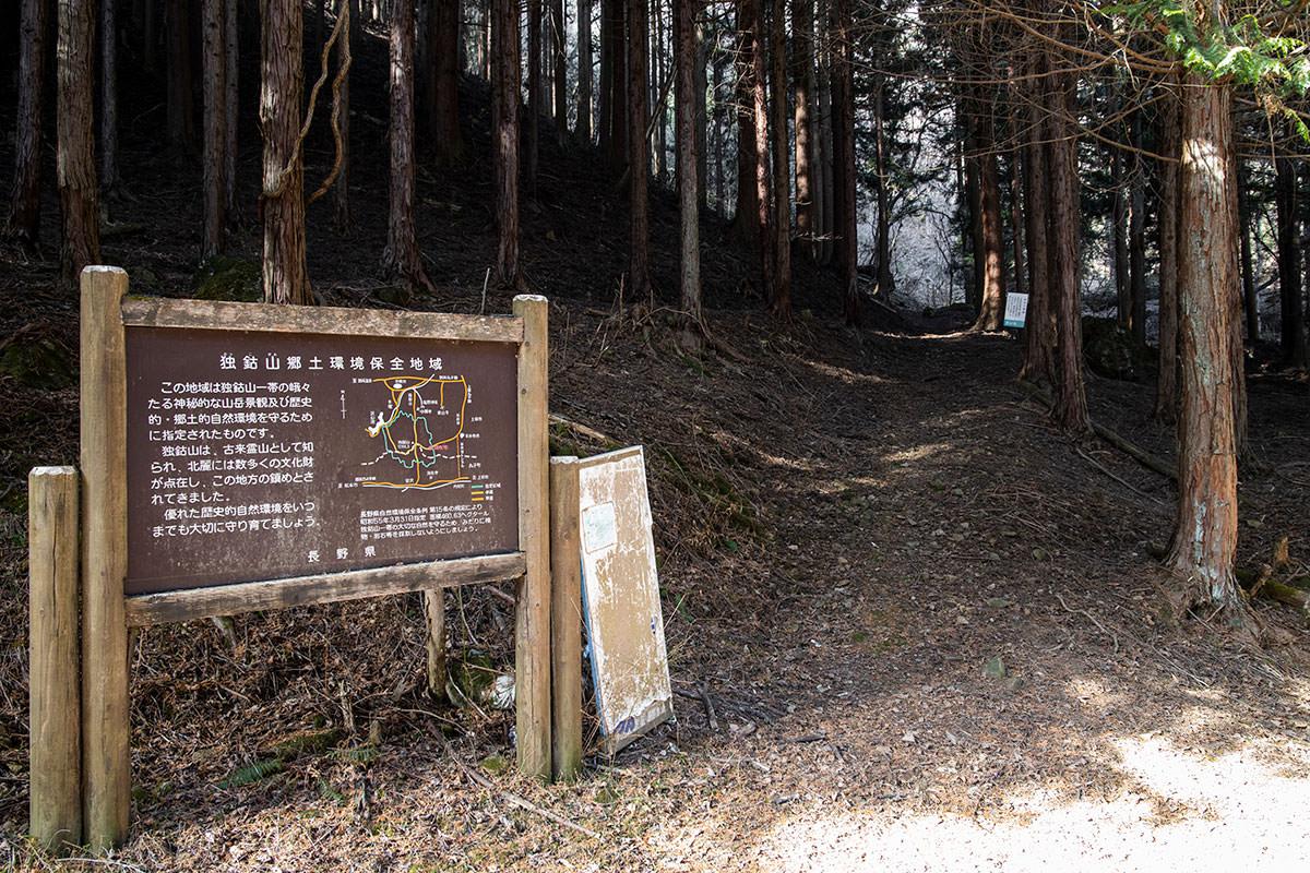 独鈷山-ここから登山道へ