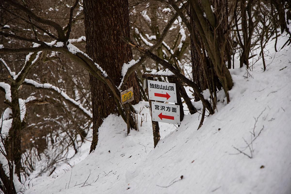 独鈷山-宮沢へ下りるのは左