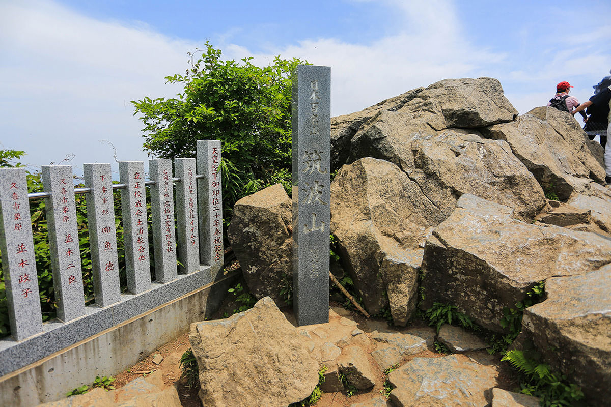 【筑波山】登山百景-女体山の標