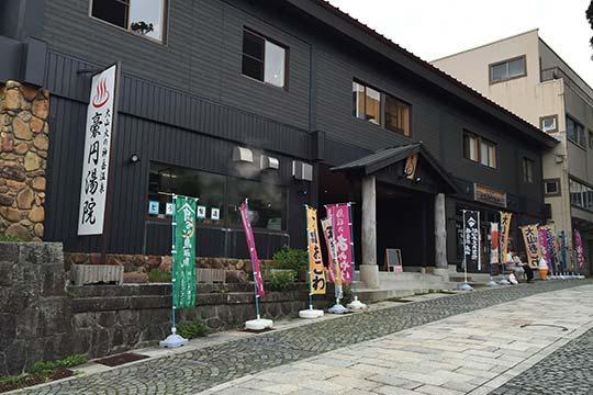 大山火の神岳温泉 豪円湯院