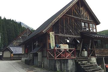 小赤沢温泉 楽養館