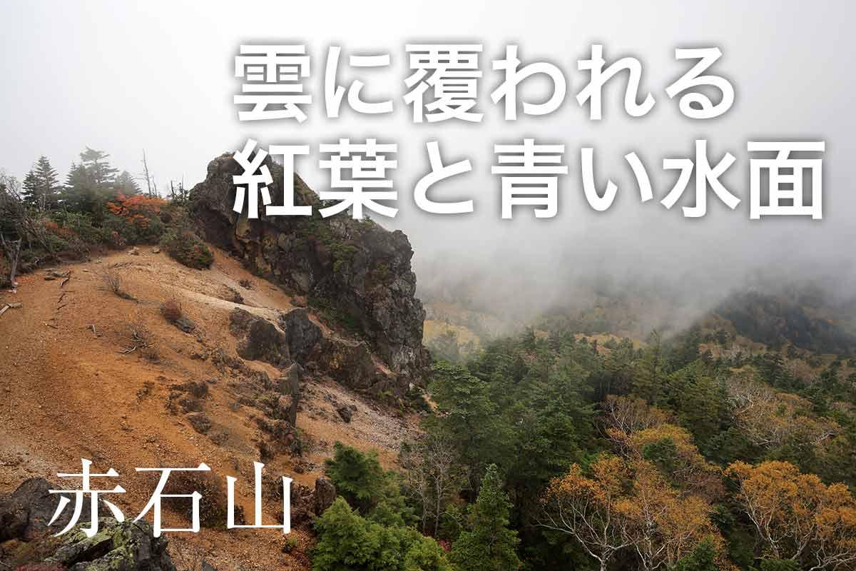 紅葉の志賀高原赤石山