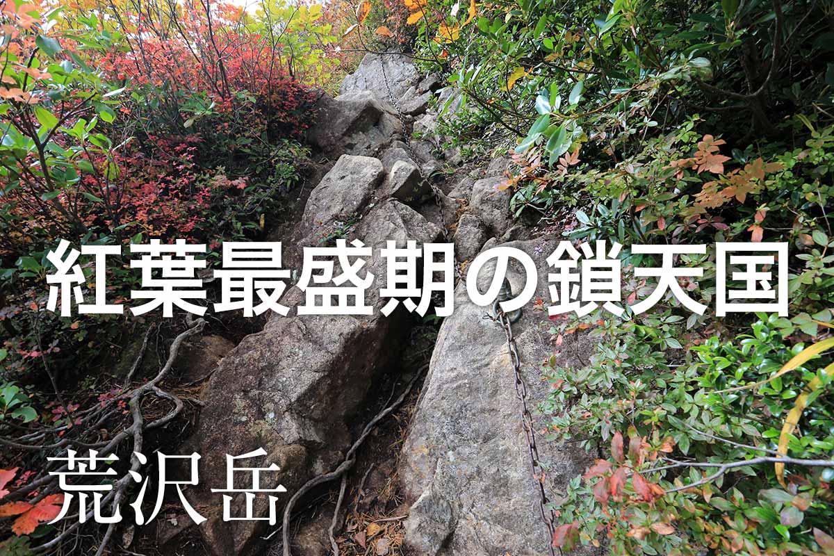 紅葉と鎖の荒沢岳