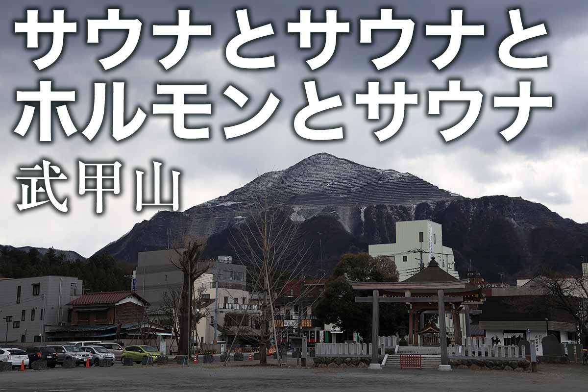 武甲山でサウナとホルモンとラーメン
